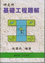 研究所基礎工程題解-cover