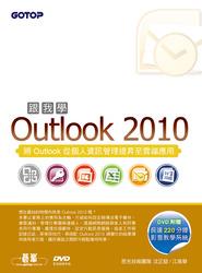 跟我學 Outlook 2010-將 Outlook 從個人資訊管理提昇至雲端應用-cover