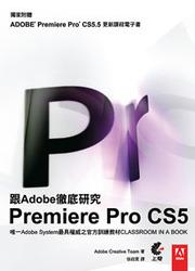 跟 Adobe 徹底研究 Premiere Pro CS5 (Adobe Premiere Pro CS5 Classroom in a Book) (獨家新增 CS5.5 功能電子書)-cover