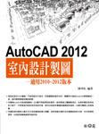 AutoCAD 2012 室內設計製圖─適用 2010~2012 版本-cover