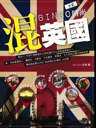 BinBo 時尚混英國-cover