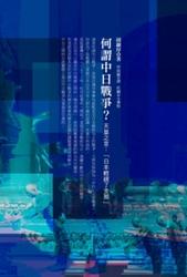 何謂中日戰爭?─天皇之言:「日本輕視了支那」