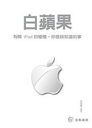 白蘋果-有關 iPad 的種種,你最該知道的事