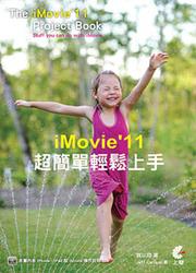 iMovie'11 超簡單輕鬆上手-cover