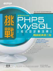 挑戰 PHP 5 MySQL 程式設計樂活學, 2/e-cover