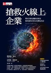 搶救火線上的企業─豐田召修危機的真相及如何運用企業文化轉危為安-cover