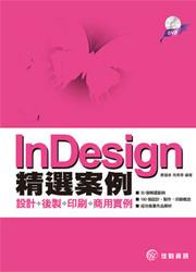 InDesign 精選案例─設計 + 後製 + 印刷 + 商用實例-cover
