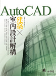 AutoCAD 建築 X 室內設計解構-cover