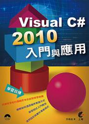 Visual  C# 2010 入門與應用-cover