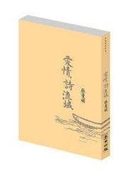愛情,詩流域-cover