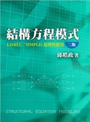 結構方程模式: LISREL/SIMPLIS原理與應用, 2/e-cover