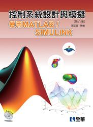 控制系統設計與模擬-使用Matlab/Simulink, 8/e-cover