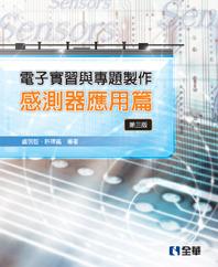 電子實習與專題製作─感測器應用篇, 3/e-cover