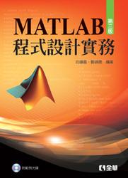 MATLAB 程式設計實務, 3/e-cover