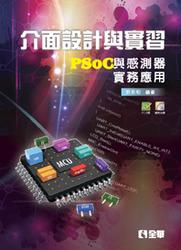 介面設計與實習-PSoC 與感測器實務應用(附PCB板)-cover