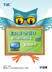 TQC Excel 2010 實力養成暨評量解題秘笈-cover
