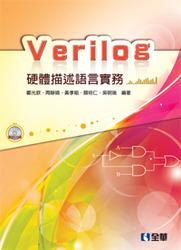 Verilog 硬體描述語言實務-cover