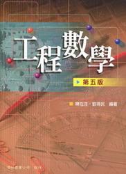 工程數學, 5/e-cover