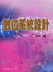 數位系統設計, 5/e-cover