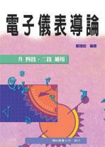 電子儀表導論, 4/e-cover