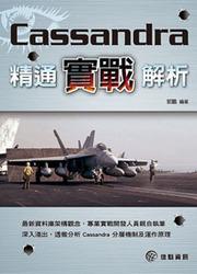Cassandra 精通實戰解析-cover