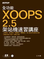 全功能 XOOPS 2.5 架站機速習講座-cover