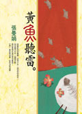 黃魚聽雷-cover