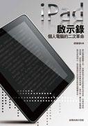 iPad 啟示錄-個人電腦的二次革命