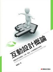 互動設計概論-後數位時代的網站、介面、產品及軟體設計的原則-cover