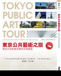 東京公共藝術之旅─尋訪日本創意美學的地域價值-cover