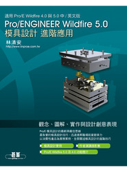 Pro/ENGINEER Wildfire 5.0 模具設計進階應用-cover