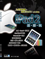 iPad 2 怎麼玩-cover