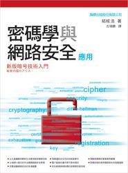 密碼學與網路安全應用-cover