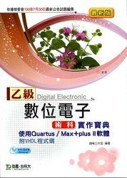 乙級數位電子術科實作寶典 (最新版)-cover