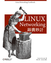 Linux Networking 錦囊妙計 (Linux Networking Cookbook)-cover