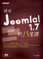 使用 Joomla! 1.7 架站的 13 堂課-cover