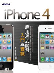 iPhone 4 應用程式開發入門與實戰-cover