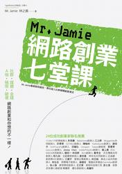 Mr. Jamie 網路創業七堂課-cover