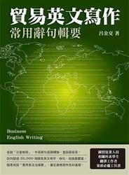 貿易英文寫作常用辭句輯要-cover