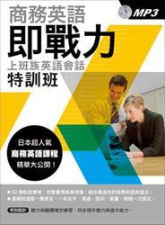 商務英語即戰力:上班族英語會話特訓班-cover