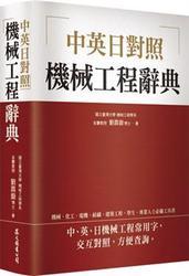 機械工程辭典[中英日對照]-cover