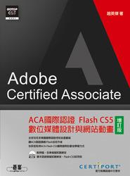 ACA 國際認證 Flash CS5 數位媒體設計與網站動畫(增訂版)-cover