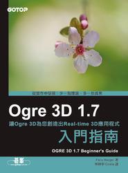 Ogre 3D 1.7 入門指南(OGRE 3D 1.7 Beginner's Guide)-cover