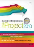 寫給經理人的專案管理發達之路-使用 Project 2010-cover