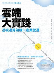 雲端大實踐-透視運算架構與產業營運-cover