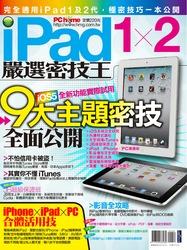iPad 1X2 嚴選密技王