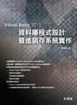 Visual Basic 2010 資料庫程式設計暨進銷存系統實作-cover