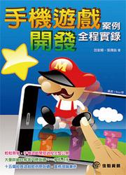手機遊戲案例開發全程實錄-cover
