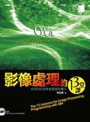 影像處理的 13 堂課-使用 Qt 快速學會基礎與實作-cover