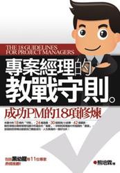 專案經理的教戰守則:成功 PM 的 18 項修煉-cover